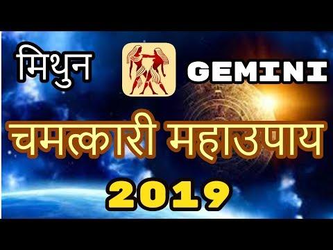 मिथुन - Gemini - चमत्कारी महाउपाय - 2019 - Horoscope |