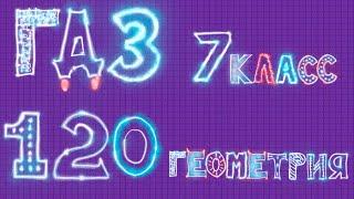 ГДЗ по геометрии Атанасян задача 120