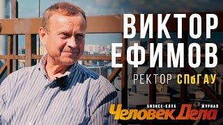 ВСЕ БИЗНЕС-СЕКРЕТЫ Виктора Ефимова (Ректор СПбГАУ) | ЧеловекДела