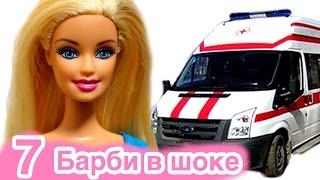Барби на русском. Кен попал в больницу. Барби ближе знакомится с Оливером. Мультик - #7