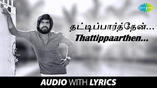 Thatti parthen Kottankuchi -Song With Lyrics | Thangaikkor Geetham | T. Rajendar, Sivakumar |HD Song