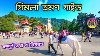 সিমলা ভ্রমণ গাইড || Shimla Travel Guide || Full Shimla Tour sightseeing, Information & guide