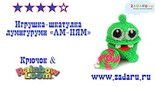 "Игрушка-шкатулка ""Ам-Ням"" из резинок Лумигуруми . Урок 17 часть 1 | Lumigurumi om-nom PRT  1"