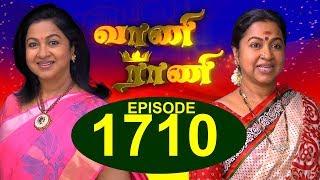 வாணி ராணி - VAANI RANI - Episode 1710 - 30-10-2018