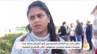 مئات المسيحيين ينزحون من سيناء بعد سلسلة هجمات