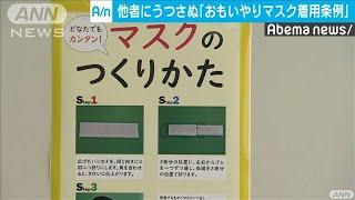 全国初「マスク着用条例」感染拡大で神奈川・大和市(20/04/16)