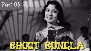 Bhoot Bungla - Part 03/14 - Classic Super Hit Hindi Movie - Mehmood, Tanuja, Nazir Hussain