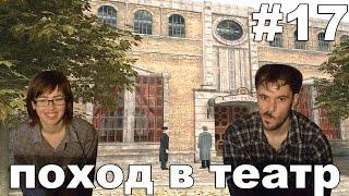 Шерлок Холмс Тайна серебряной сережки Sherlock Holmes прохождение│ПОХОД В ТЕАТР│#17