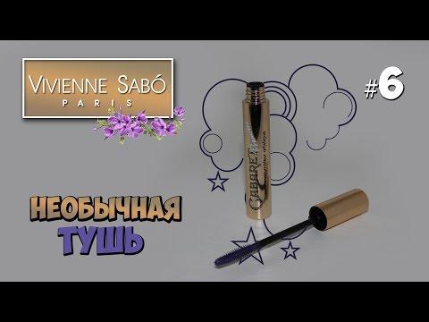 Первый взгляд - необычная тушь для ресниц | Косметика Vivienne Sabo | Маленькие женские штучки