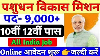 UP Pashumitra Vacancy 2019 | पशुधन विकास विभाग बम्पर भर्ती 2019 | Apply Online for 9032 Posts