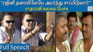 radha-ravi-funny-speech-at-rajavamsam-movie-audio-launch-rajinikanth-hindu-tamil