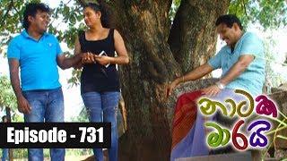Naataka Maarai - Ep 731 | Pinatabara ( 18-04-2018 ) Thumbnail