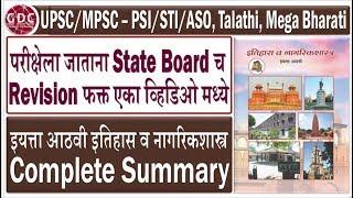 8th Standard History Summary Part -1 | Very Important for UPSC/MPSC - PSI/STI/ASO, Talathi