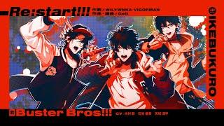 """イケブクロ・ディビジョン""""Buster Bros!!!""""「Re:start!!!」Trailer"""