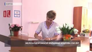 2017 08 28 HD Спец Реп  ЖД больнице Коврова 150 лет(, 2017-08-28T14:48:21.000Z)