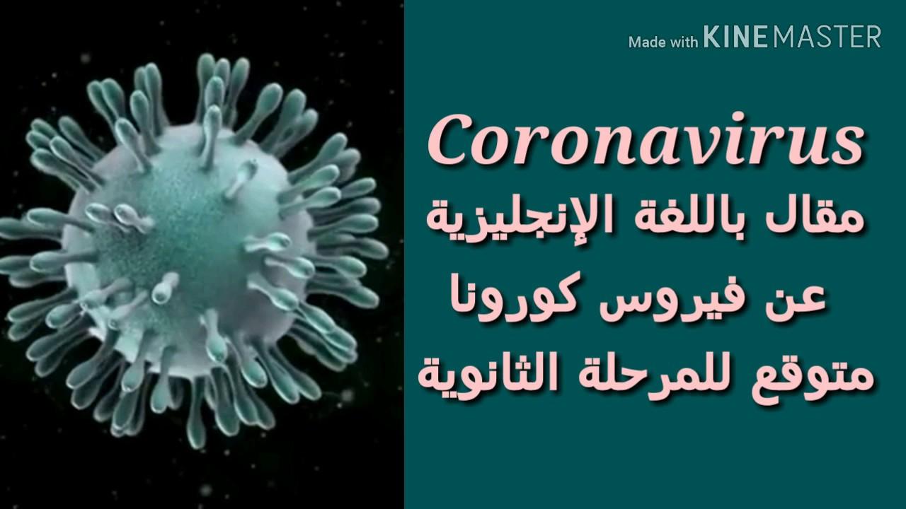 كتابة برجراف عن فيروس كورونا | مقال متوقع بنسبة 99% للمرحلة الثانوية 2020