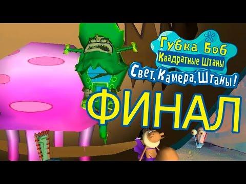 """Приключения Губки Боба в игре """"Губка Боб: Свет, Камера, Штаны!"""" - ФИНАЛ"""