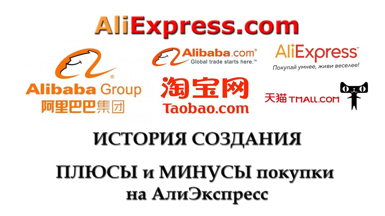 863cb82dda46f АЛИЭКСПРЕСС. AliExpress. История основания компании Alibaba Group ...