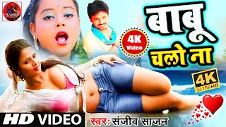 #New Video (2021) Sanjiv Sajan   Sanjana बाबू चलो ना   Babu Chalo Na   2021 Ka Hit Video Song   Dj