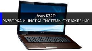 Asus K72D как разобрать и почистить