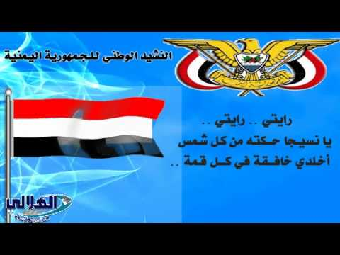 النشيد الوطني للجمهورية اليمنية