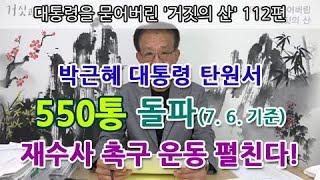 대통령을 묻어버린 '거짓의 산' 112편 | 박근혜 대통령 탄원서 550통 돌파(7. 6. 기준) 재수사 촉구 운동 펼친다!