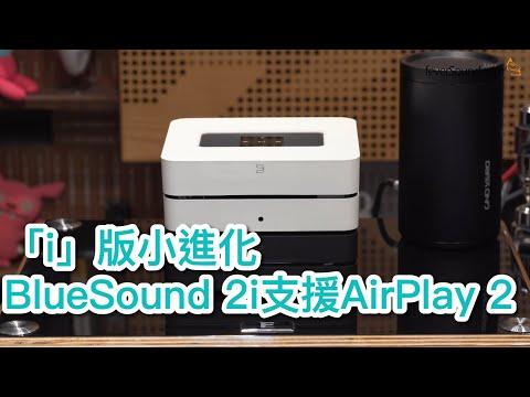 i版小進化BlueSound 2i支援AirPlay 2