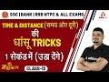 Time & Distance | Maths Dhasu Tricks | SSC CGL, BANK, RRB NTPC, UP SI
