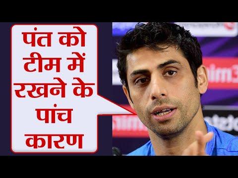 Ashish Nehra gives five reasons why Rishabh Pant should play World Cup | वनइंडिया हिंदी Mp3