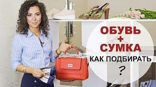 Как подобрать обувь и сумку для гармоничного образа / Советы стилиста / Часть I(, 2017-06-15T18:09:28.000Z)
