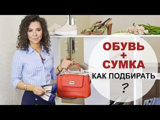 Как подобрать обувь и сумку для гармоничного образа / Советы стилиста / Часть I