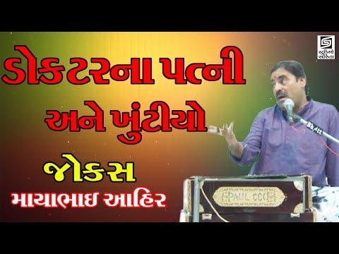 Mayabhai Ahir New Gujarati Dayro Jokes 2017 Pipal Live Programme – 1