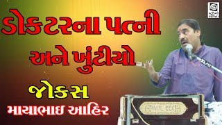 mayabhai ahir jokes 2017 comedy live dayro nonstop jokes