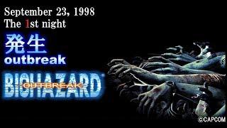 BIOHAZARD OUTBREAK 発生 outbreak ©CAPCOM Resident Evil