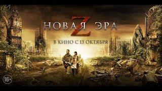 Новая эра Z — Русский трейлер 2016Новинки Лучшие 2016 года!!!