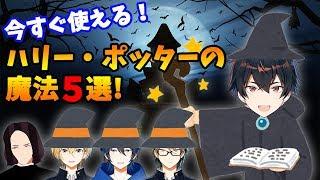【今すぐ】ハリー・ポッターの魔法5選【使える!】