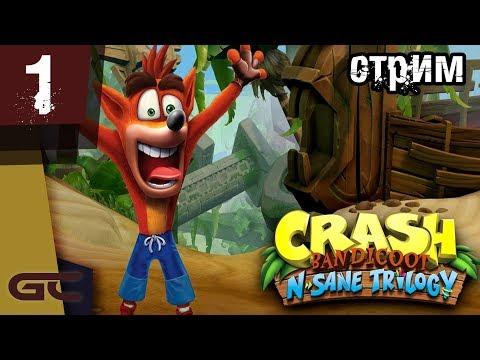 Crash Bandicoot N'sane Trilogy ● СТРИМ #1 ● Креш вернулся