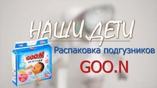 подгузники Goo.N Diapers XXS обзор