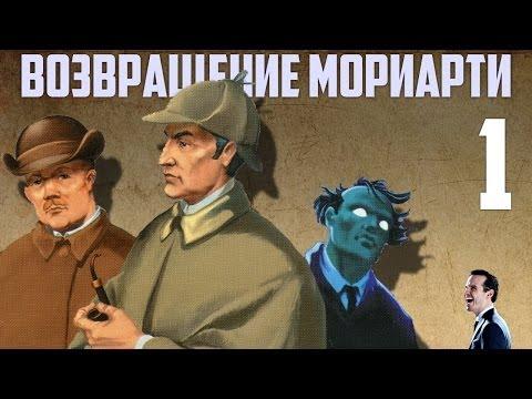 Шерлок Холмс возвращение Мориарти прохождение. Часть 1. Валерьянка