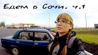Едем в Сочи на машине! День первый. Где ел пончики Безруков...