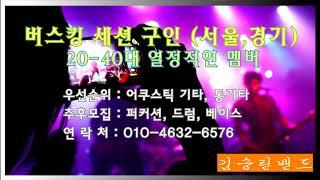 김승린밴드구인