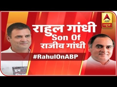 Rahul Gandhi EXCLUSIVE INTERVIEW on ABP News, says 'Election