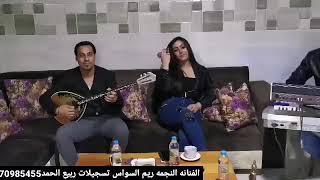 بالعين صابوني ريم السواس دبكة عرب جديد