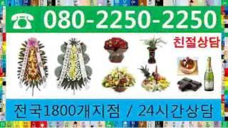 야간꽃배달 24시전국080-225O-225O 희윤병원장…