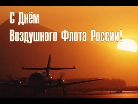 ПОЗДРАВЛЕНИЕ В День Воздушного флота России ! С ПРАЗДНИКОМ!