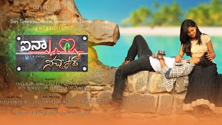 Aina Nachesav ||2016 Latest Telugu Short Film|| Love Comedy Thriller || by Ajay Ejjada