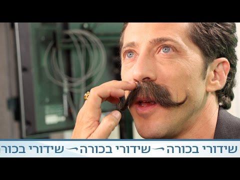 חדשות מהעבר עונה 3 - אלי כהן
