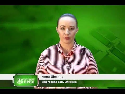 Анна Щекина стала мэром Усть-Илимска