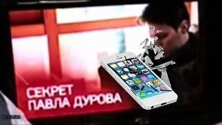 Пиздабол Данила Кашин: ДУРОВ РАЗБИЛ ТЕЛЕФОН