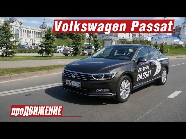 Тест-драйв Volkswagen Passat 2016. Автоблог про.Движение
